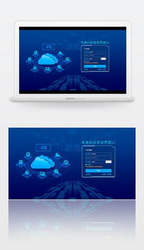 未来科技蓝色登录入口 PSD