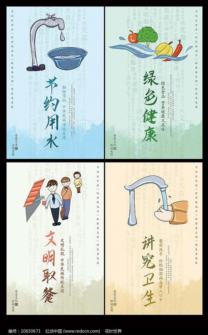 文明取餐餐厅饭馆食堂文化海报