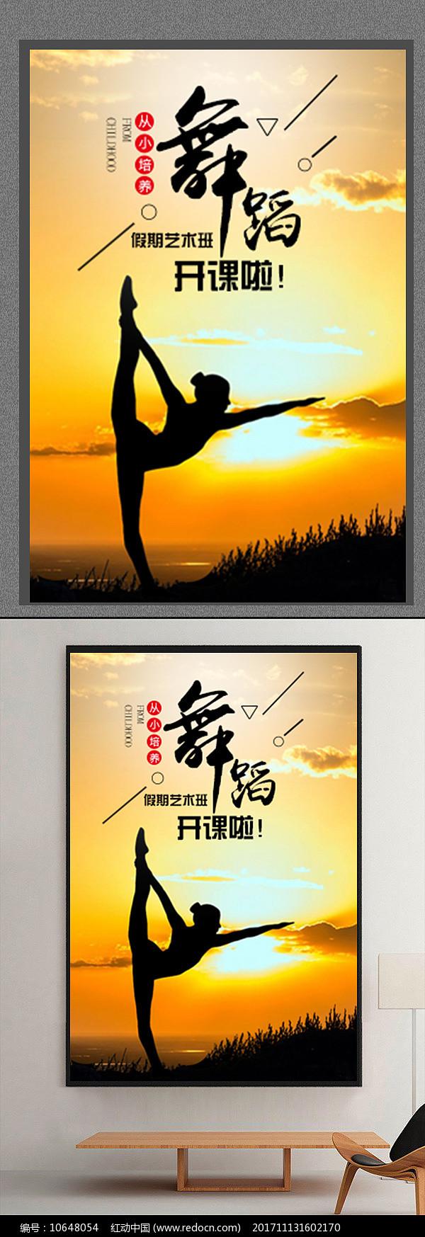 舞蹈招聘海报宣传设计图片