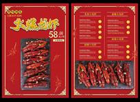 小龙虾美食菜单设计模板