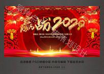 赢战2020鼠年表彰大会迎新晚会舞台背景