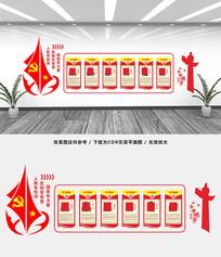 优秀共产党员文化墙