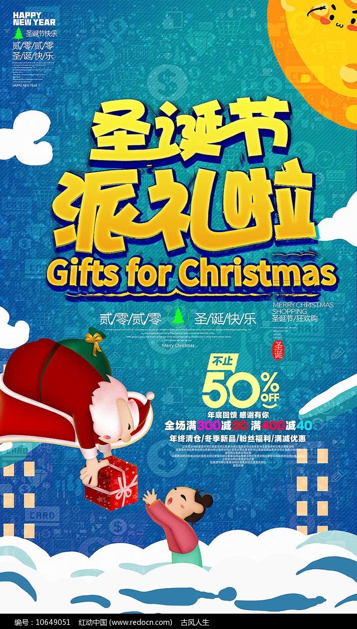原创手绘2020圣诞促销海报设计图片