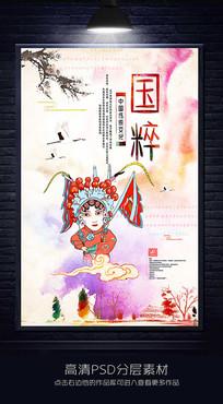 中國傳統文化國粹京劇海報