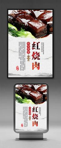 中华传统美食红烧肉宣传海报