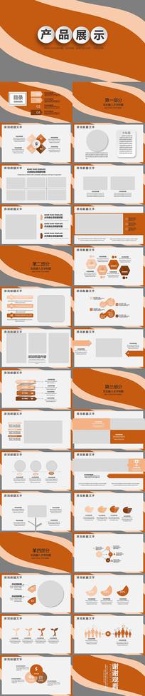 创意线条产品展示PPT模板