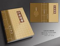 传统书籍封面设计