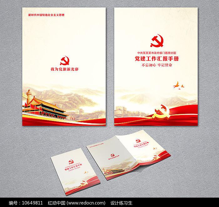 党建画册封面设计图片