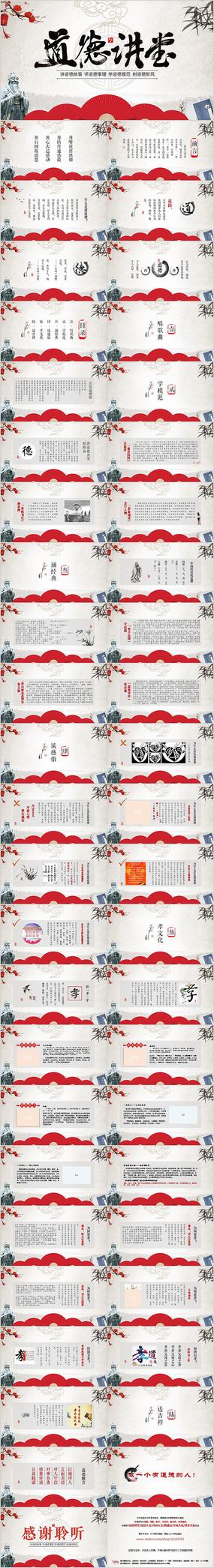 道德讲堂道德建设复古中国风PPT模板