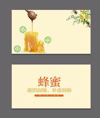 蜂蜜花蜜名片卡片