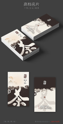 高档茶叶名片设计