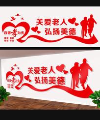 关爱老人敬老院文化墙设计