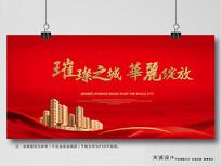 红色大气地产广告设计
