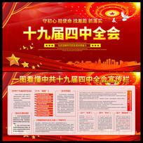 红色大气十九届四中全会党建宣传栏展板