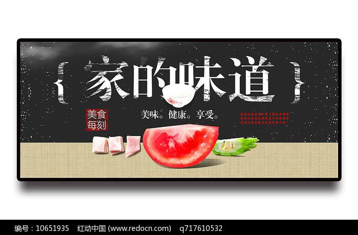 家的味道美食海报设计