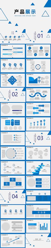 蓝色科技产品展示PPT模板