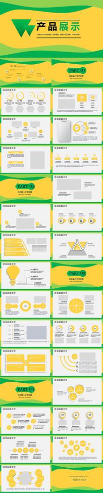 绿色农产品展示PPT模板
