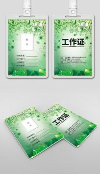 绿色清新植物环保工作证设计