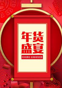 年货盛宴海报设计