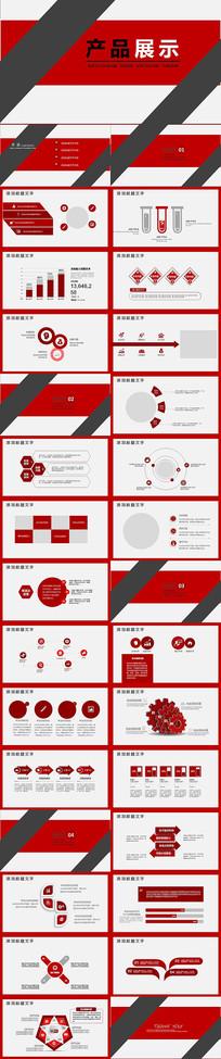 企业商务产品展示PPT模板