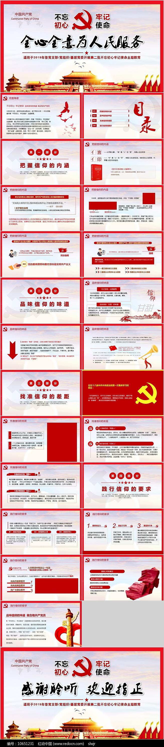全心全意为人民服务党建PPT模板图片