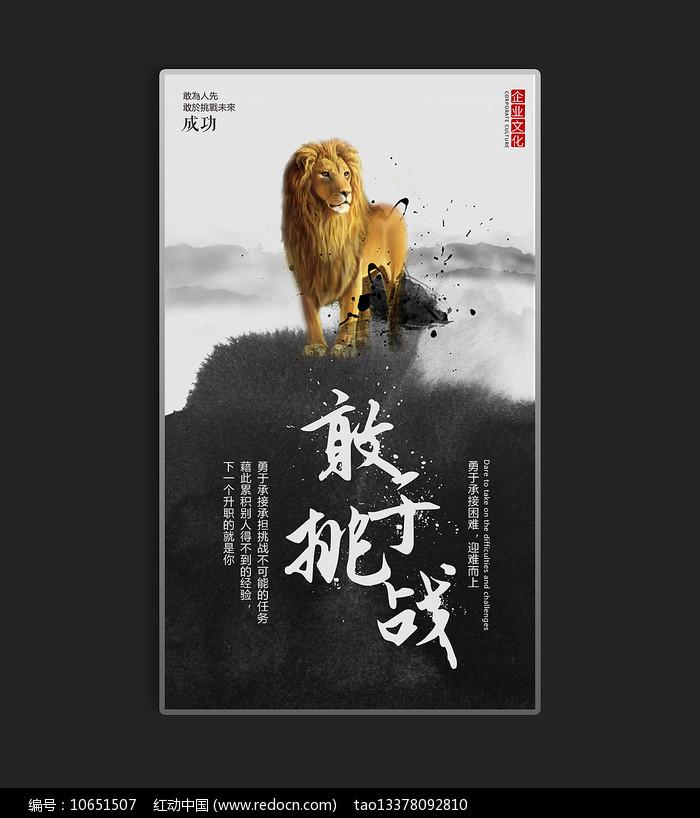水墨敢于挑战狮子企业文化展板图片