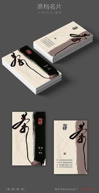 水墨高档茶叶名片设计