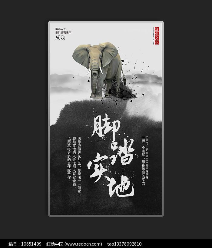 水墨脚踏实地大象企业文化展板图片