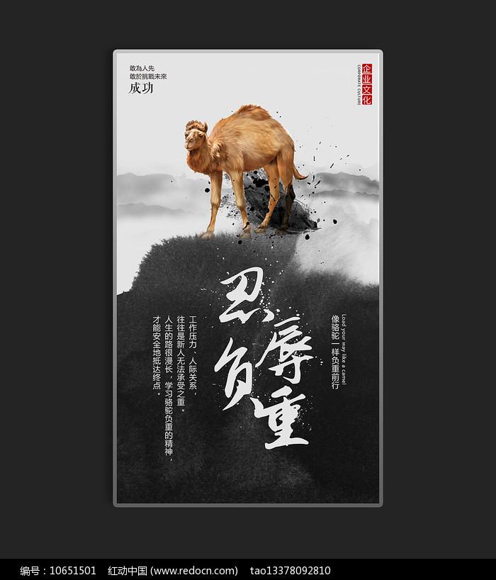 水墨忍辱负重骆驼企业文化展板图片