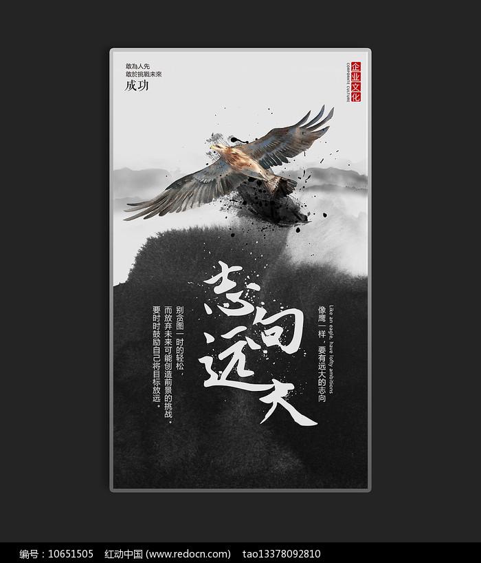 水墨志向远大老鹰企业文化展板图片