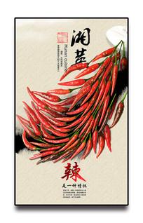 湘菜美食文化海报
