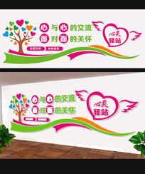 心理咨询室文化墙设计