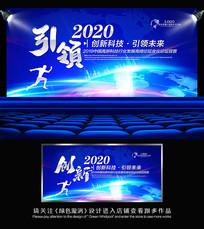 2020企业会议背景展板