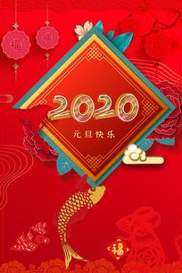 高端大气红色2020元旦海报