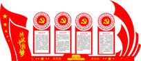 高端大气红色基层党建文化墙