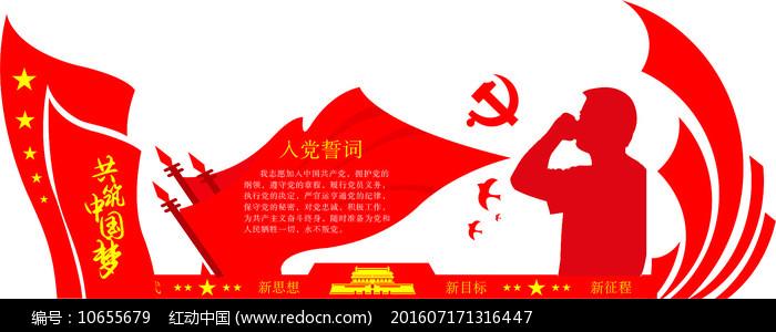 高端大气红色入党誓词党建文化墙图片