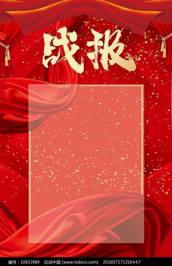 高端大气红色战报海报设计图片