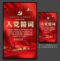 红色大气入党誓词宣传展板