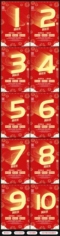 红色大气周年庆宣传海报