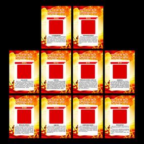红色十大模范展板 PSD