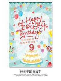 清新生日卡片生日海报