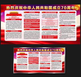庆祝新中国成立70周年宣传展板