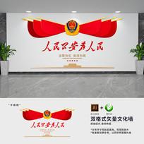 人民公安为人民标语警营文化墙