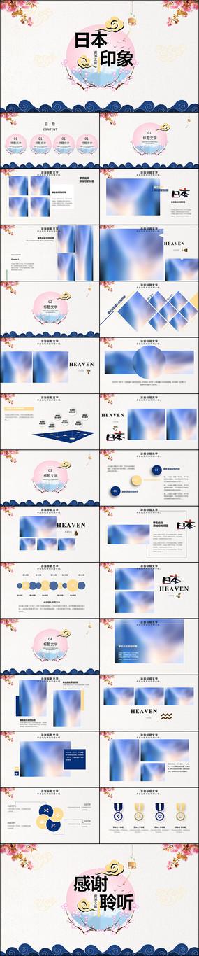 日本旅游宣传画册PPT pptx