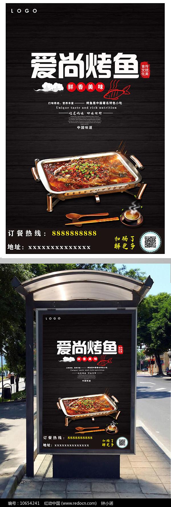时尚美味特色烤鱼海报图片