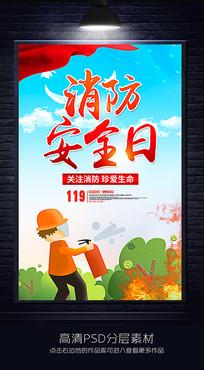 消防宣传日海报设计