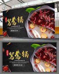 鸳鸯锅火锅海报设计