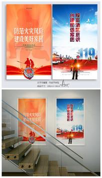 中国消防宣传日消防标语海报
