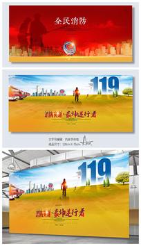 中国消防宣传日消防标语展板