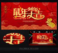 2020鼠年大吉春节晚会展板